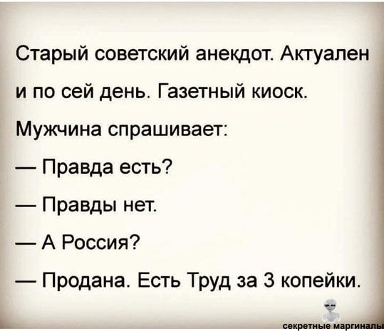 Советские Анекдоты