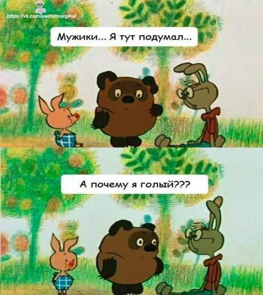 Анекдоты Про Винипуха