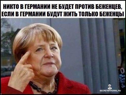 Меркель разная