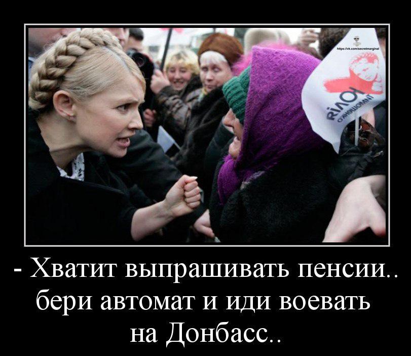 Тимошенко и народ
