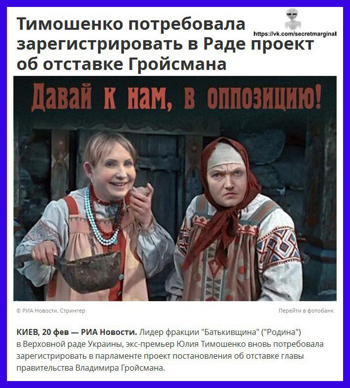 Савченко и Тимошенко