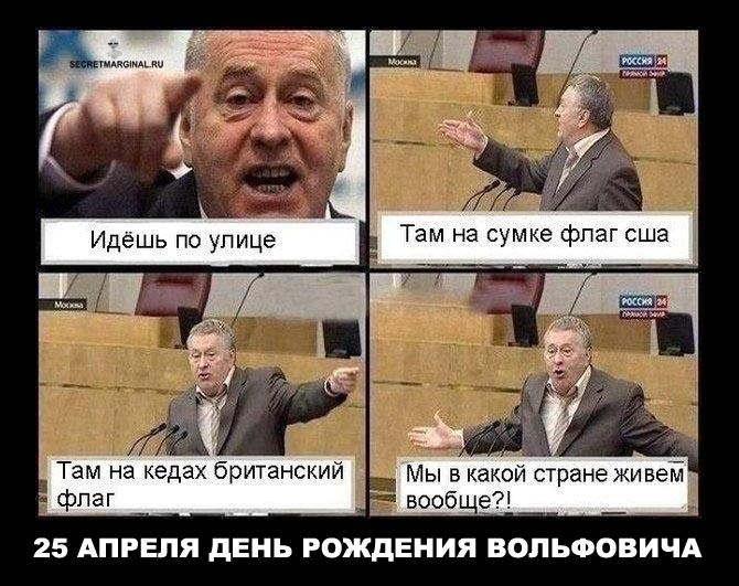 Демотиваторы секретные маргиналы Жириновский
