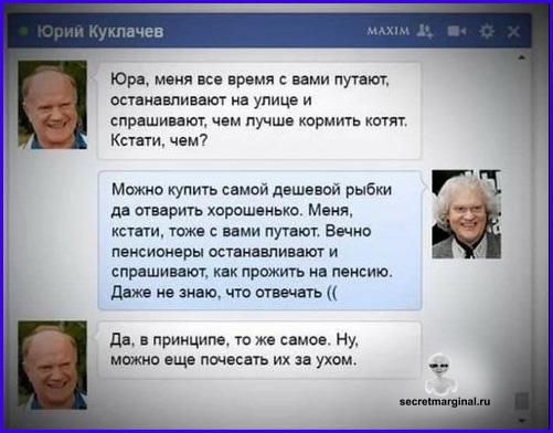 юмор секретные маргиналы Зюганов Куклачёв