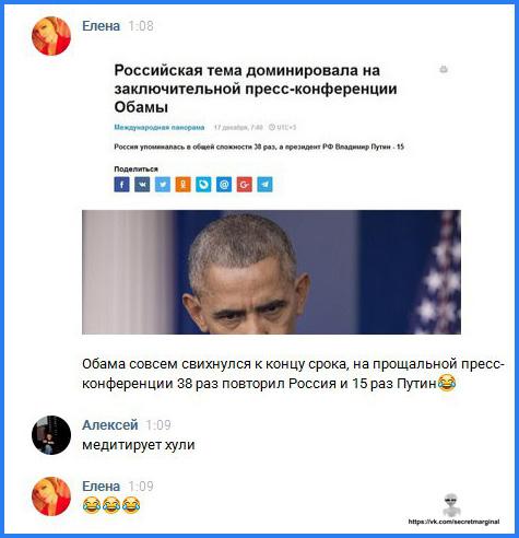 юмор секретные маргиналы Обама