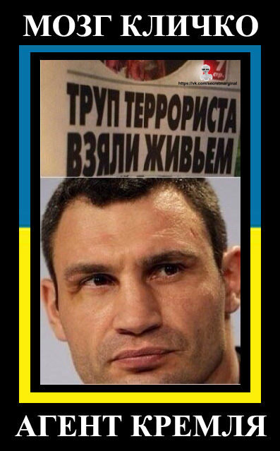 Мозг Кличко