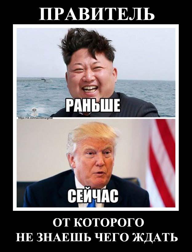 Трамп демотиватор