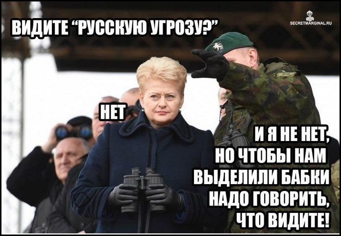 демотиватор секретные маргиналы русская угроза