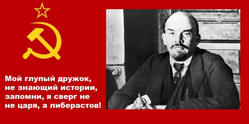 Демотиваторы секретные маргиналы Ленин