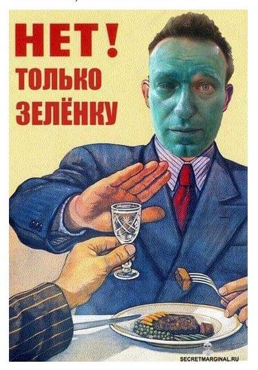 юмор секретные маргиналы Навальный