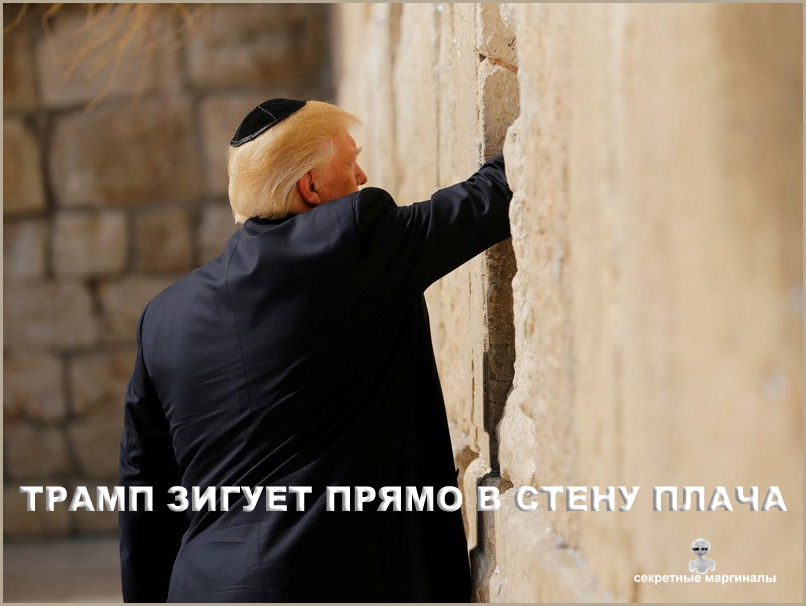 Трамп зигует