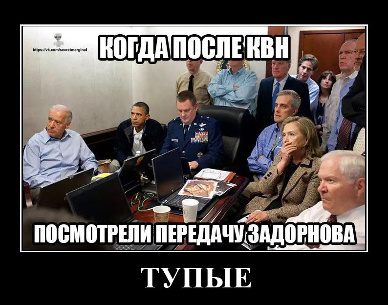 Демотиваторы секретные маргиналы КВН и НАТО