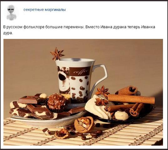 Иванка Дура анекдот