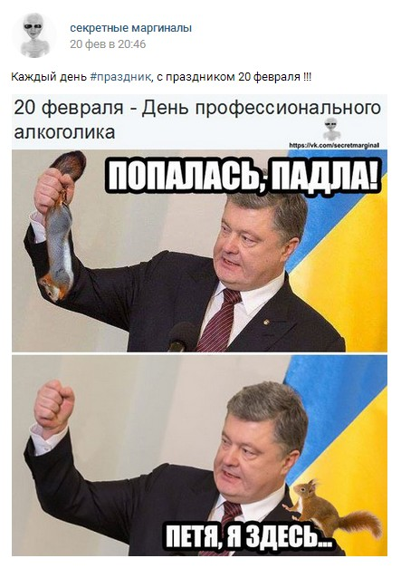 Poroshenko & Belochka