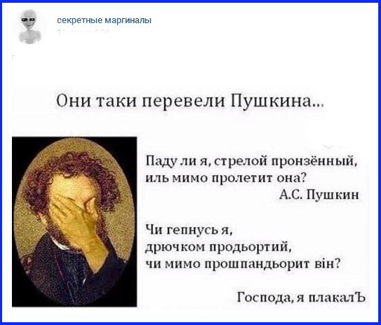 юмор секретные маргиналы хохлы перевели Пушкина