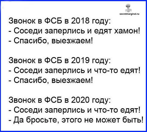 юмор секретные маргиналы ФСБ