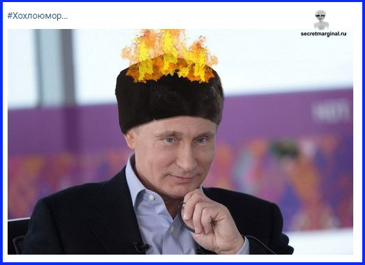 юмор секретные маргиналы Путин
