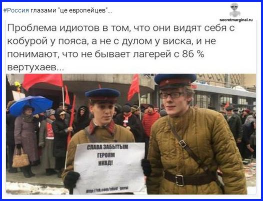 юмор секретные маргиналы НКВД