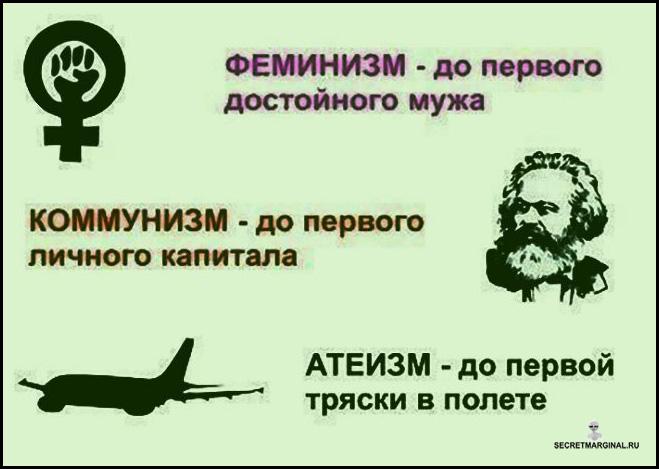 феменизм коммунизм атеизм