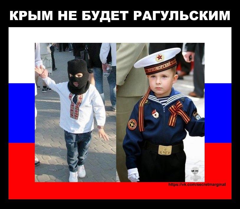 Крым наш демотиватор