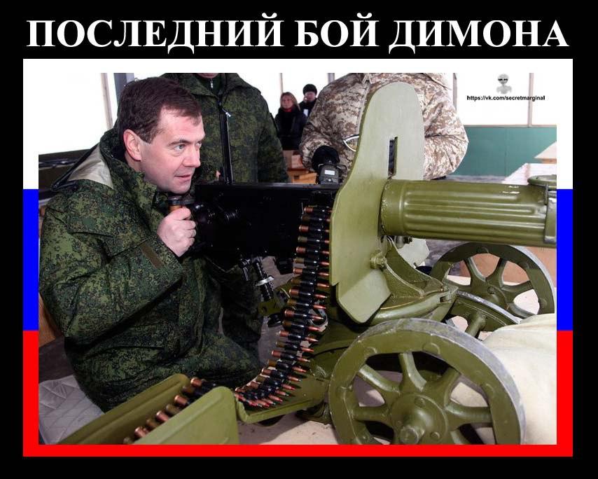 Медведев во сне и наяву