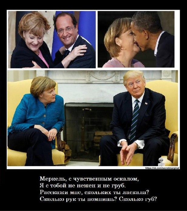 Демотиваторы секретные маргиналы Меркель