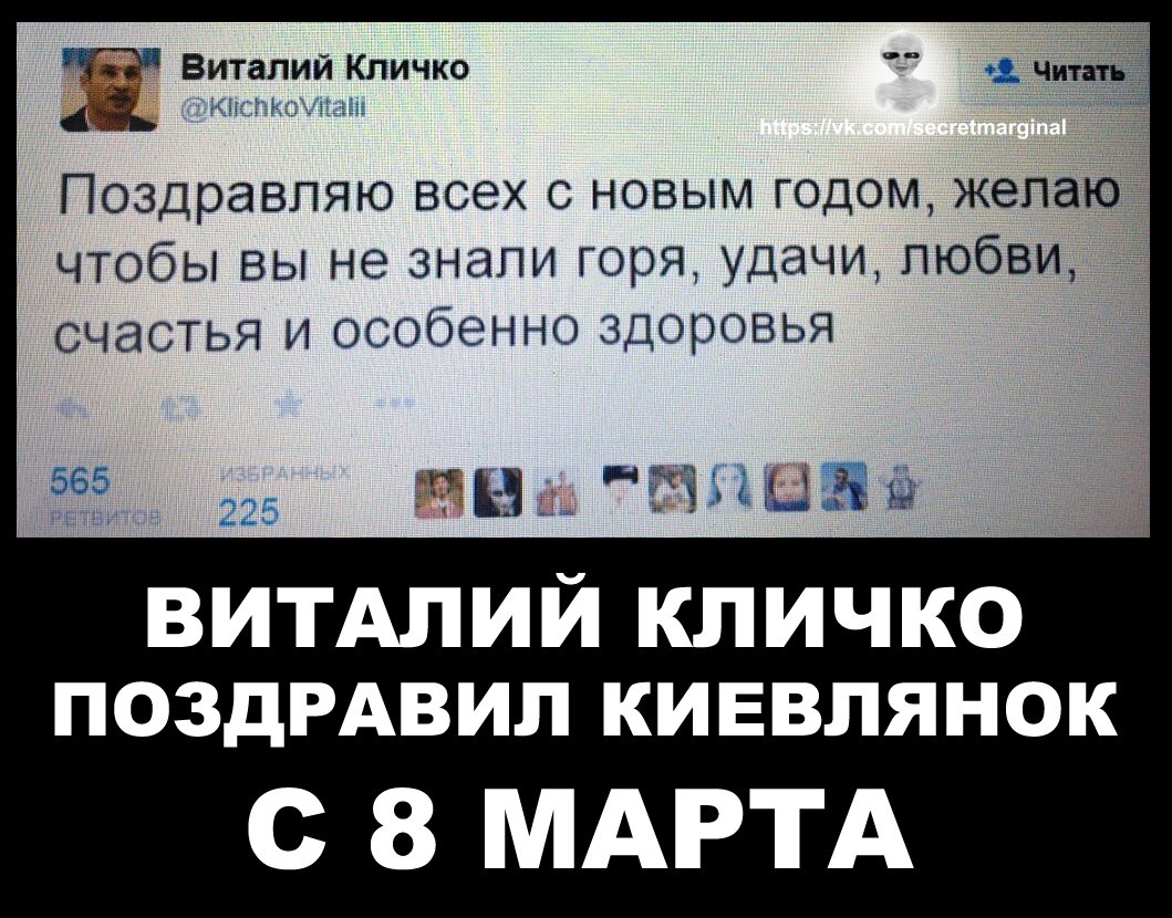 * марта Кличко