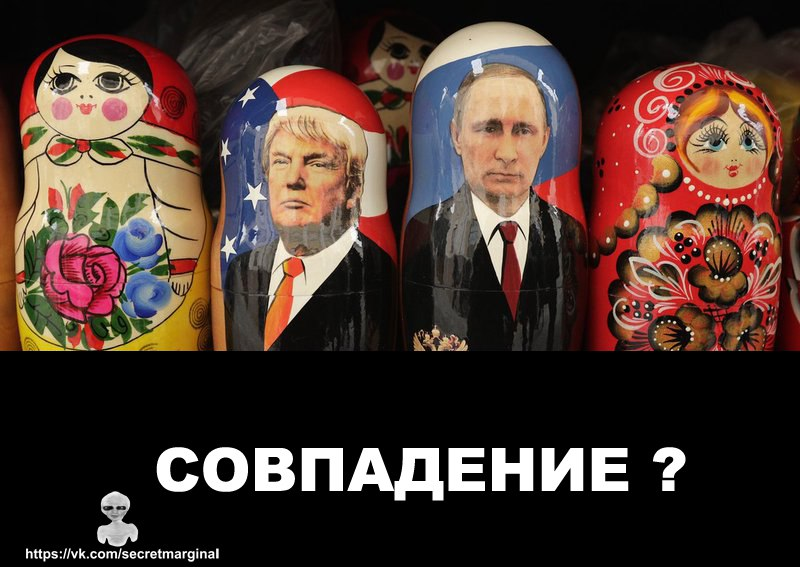 Демотиваторы секретные маргиналы Путин Трамп