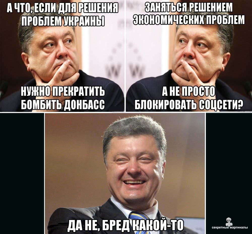 Порошенко запретил ВКонтакте
