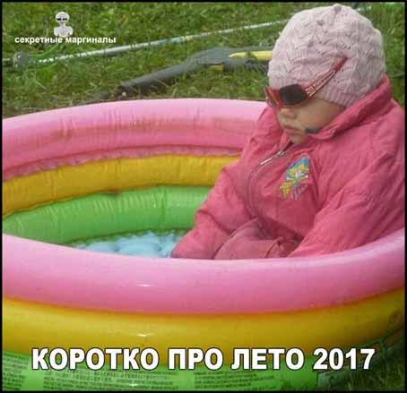 лето 2017