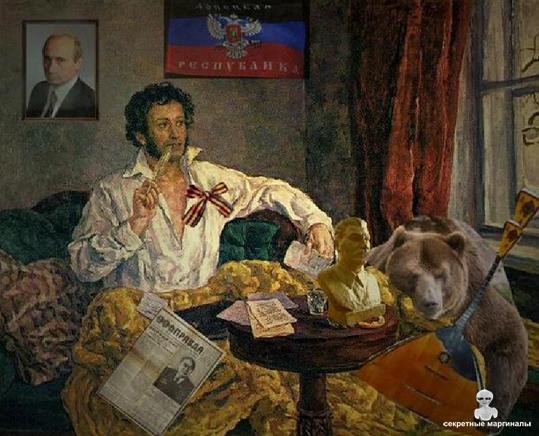 прикол пушкин