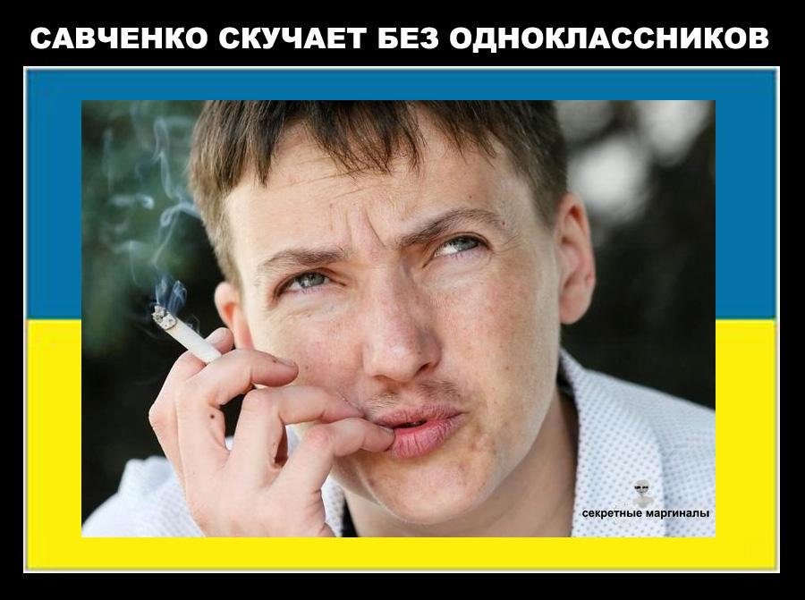 Савченко и одноклассники