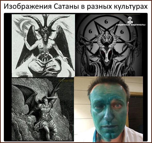 Навальный ацкий сатана