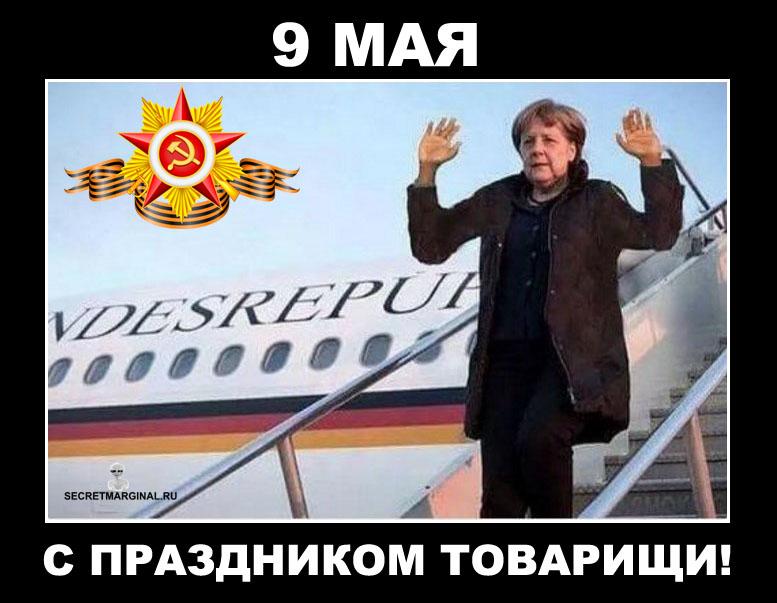 Меркель прилетела к Путину