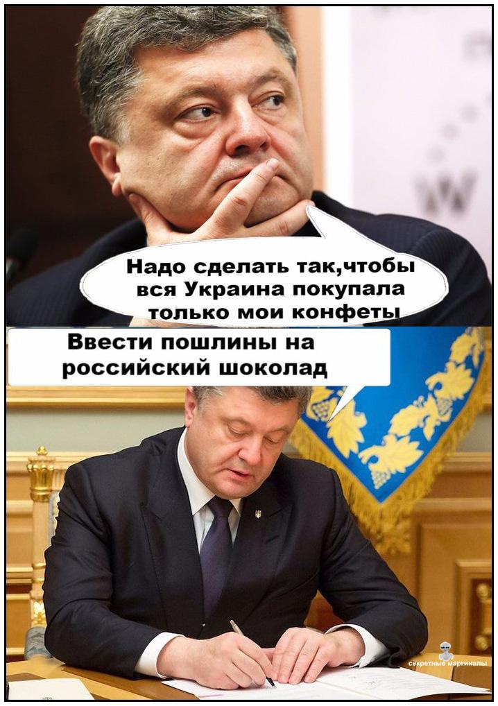 украина демотиваторы