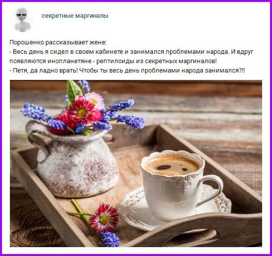 анекдот про Порошенко