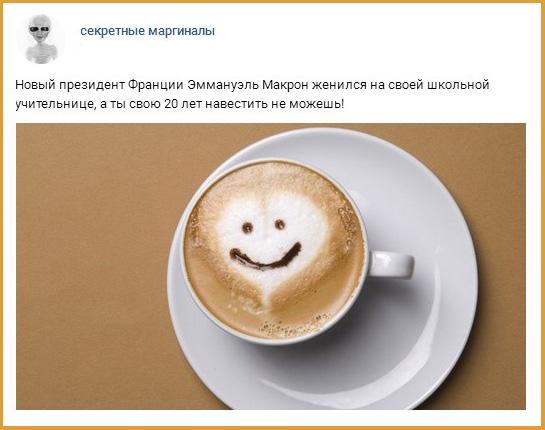утро кофе Макрон анекдот