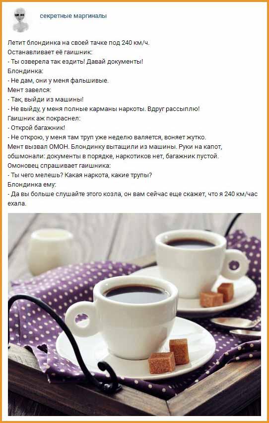 утро кофе анекдот