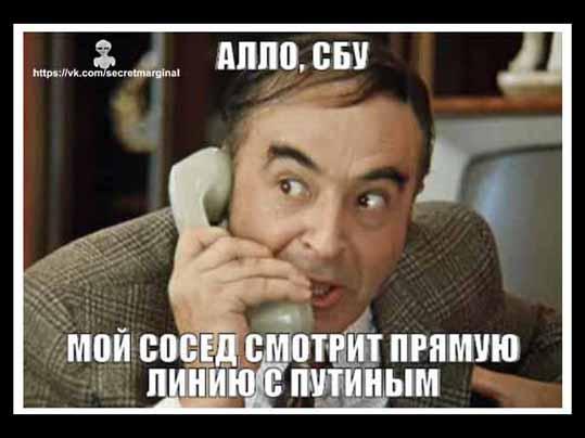 Алло, СБУ?