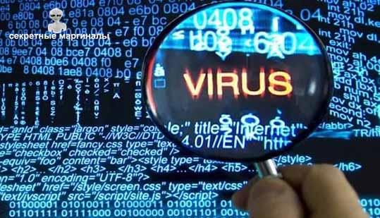 Вирус RUS