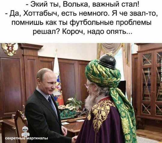 Путин и Хоттабыч демотиваторы