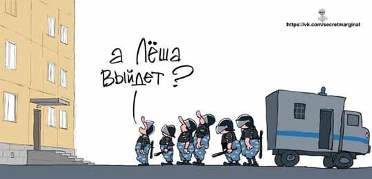 Навальный и полиция