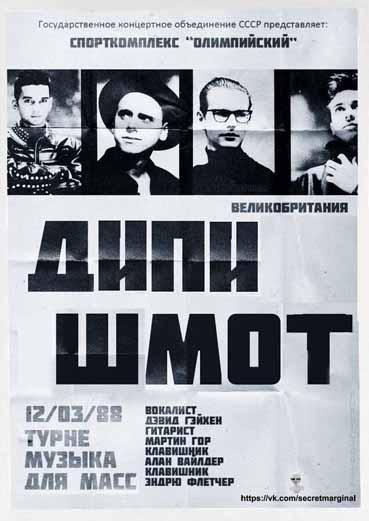 Depeche Mode отправилась в мировое турне Global Spirit Tour.