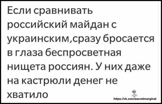 Российский майдан
