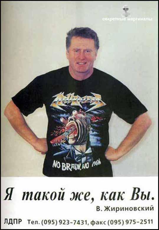 Ацкий Жириновский
