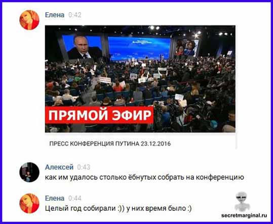 Путин демотиваторы
