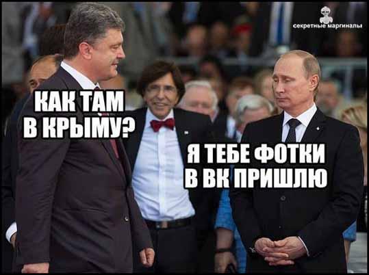 Путин и Порошенко ВКонтакте демотиватор