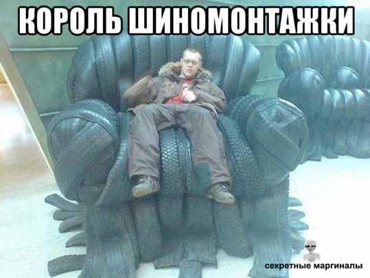 Шиномантаж