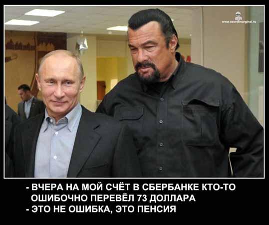 Путин и Стивен Сигал демотиватор