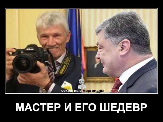 Фотограф Порошенко демотиватор