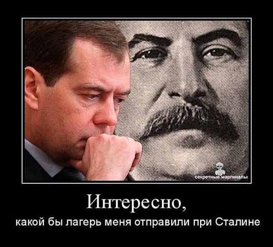 Демотиватор про Сталина